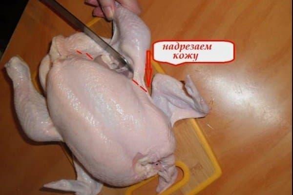 Надрез курице