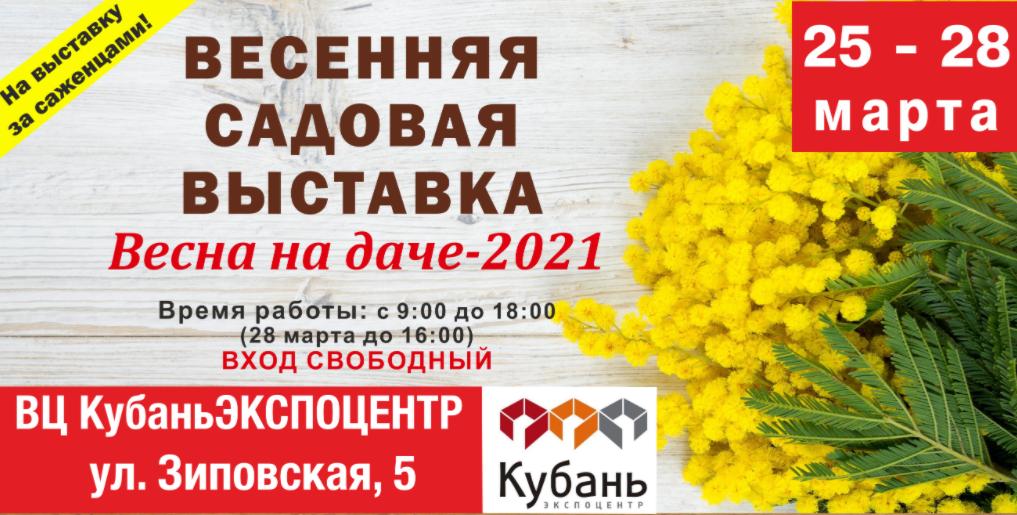 Весна на даче-2021